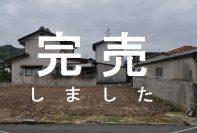 宇和島市笹町分譲地 ※完売しました