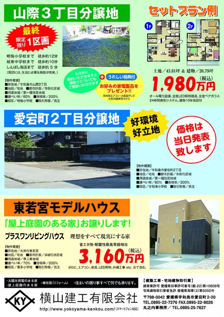 太陽光発電完成見学会チラシ-裏_out