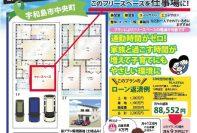 エイブル×横山建工 コラボ企画 第1弾 「自宅でお仕事できる家」