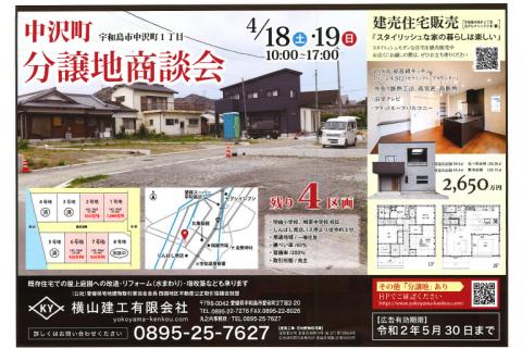 中沢町分譲地商談会