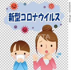 新型コロナウイルスによる影響について